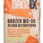 Штукатурка Брозекс ШС-36 лёгкая