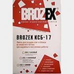 Кладочная смесь Brozex КСБ-17 Зимний.
